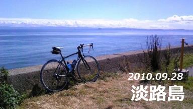 20100929淡路島