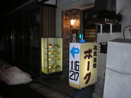 ポーク(外観)