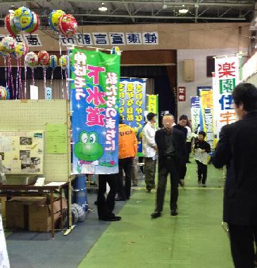 環境フェア2011