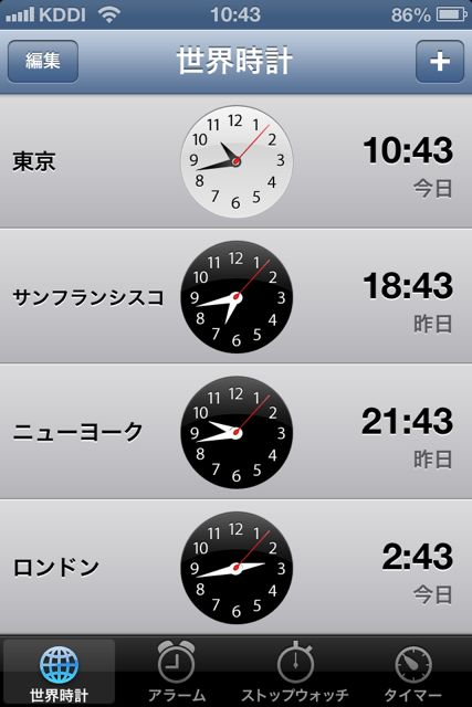 世界時計 たくさん