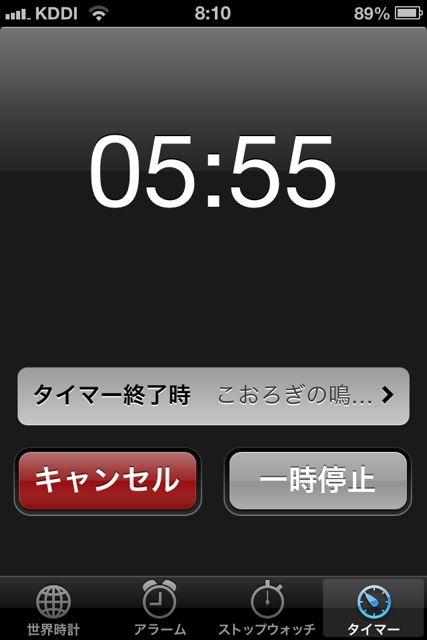 時計 タイマー 一時停止