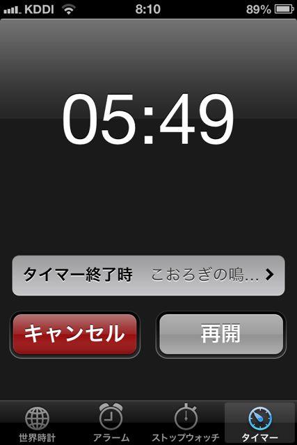 時計 タイマー 再開