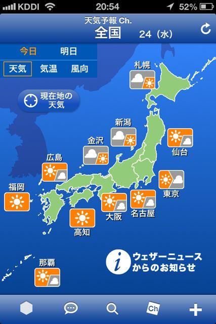 ウエザーニュース天気予報