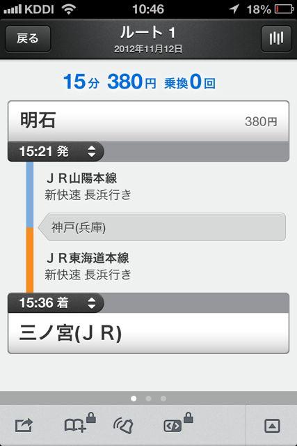駅探乗換案内7
