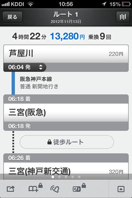 駅探乗換ディズニー1