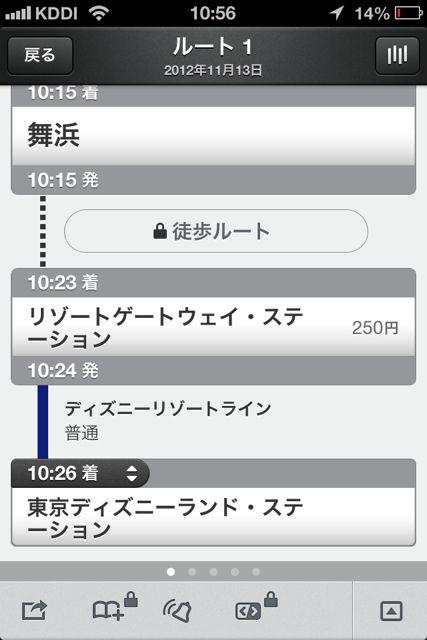 駅探乗換ディズニー3