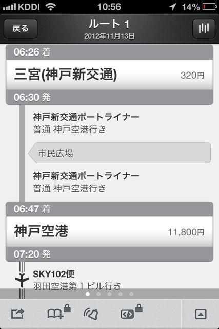 駅探乗換ディズニー神戸空港