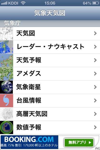 気象天気図最初