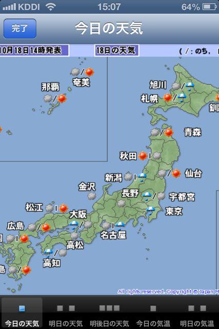 気象天気図今日の天気