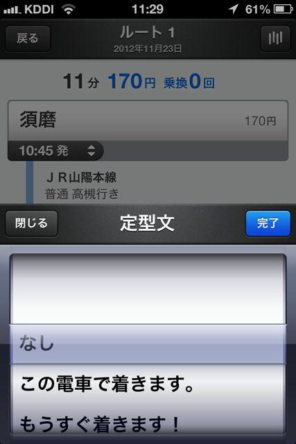 駅探メール定型文