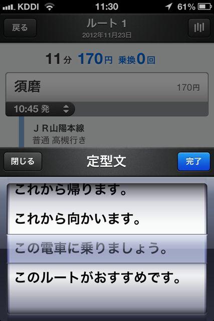 駅探メールスクロール