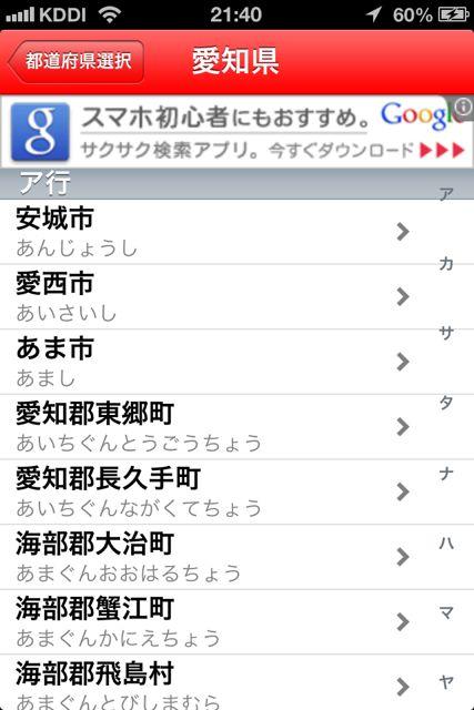 郵便番号検索愛知県