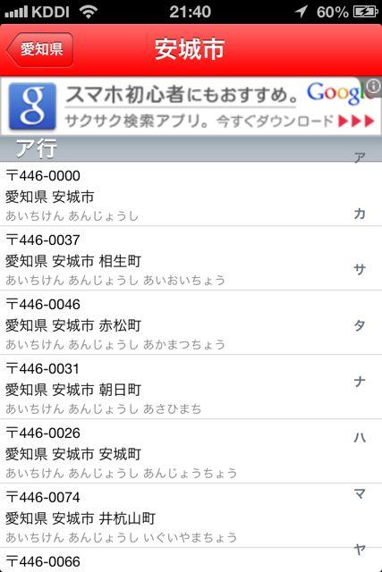 郵便番号検索安城市