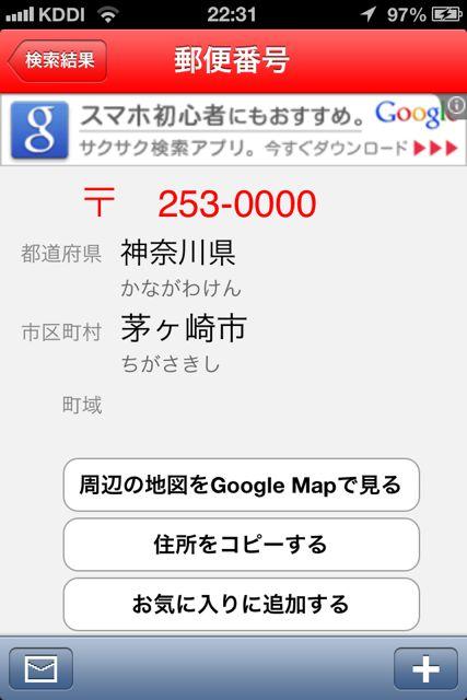 郵便番号茅ヶ崎市郵便番号
