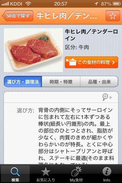 e食材 牛ヒレ/テンダーロイン