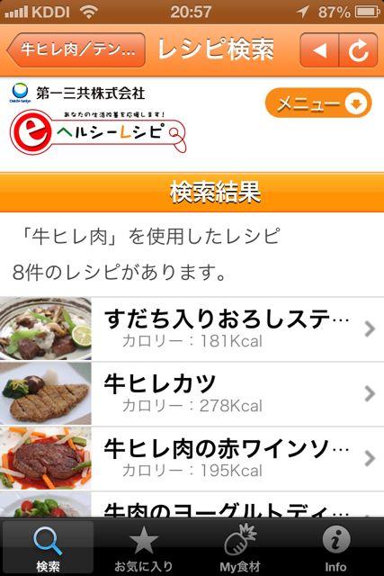 e食材 牛ヒレ/テンザーロイン レシピ