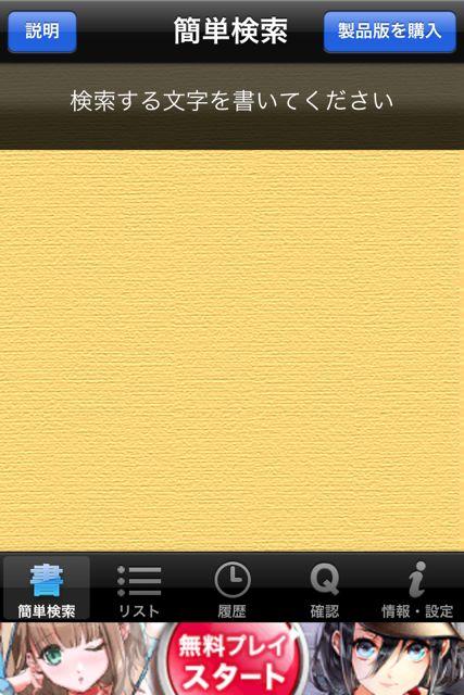 常用漢字辞典最初