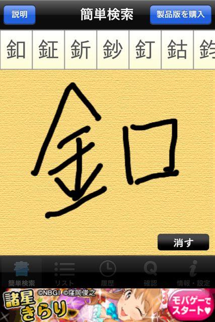 常用漢字辞典 字