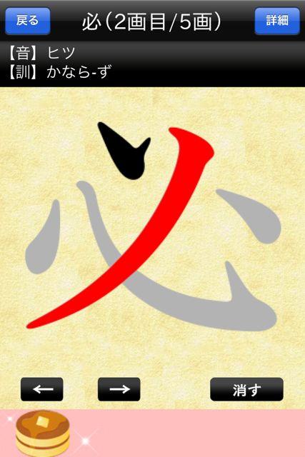 常用漢字辞典 筆順2