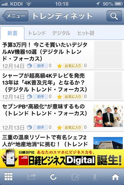 日経トレンディ最新