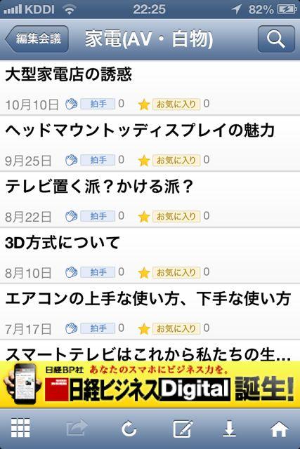 日経トレンディ家電