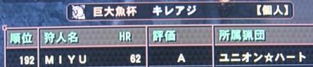 miyu_1546_conv.jpg