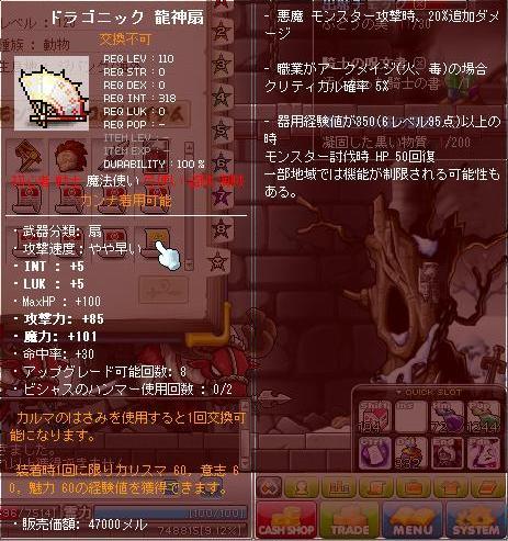 Maple120901_6.jpg