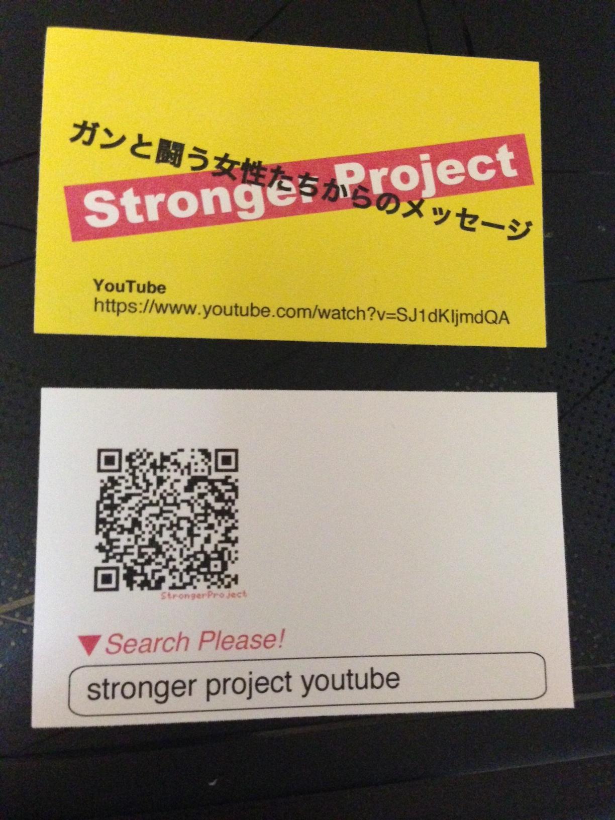 Strongerカード