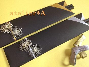 120314 金銀箸袋