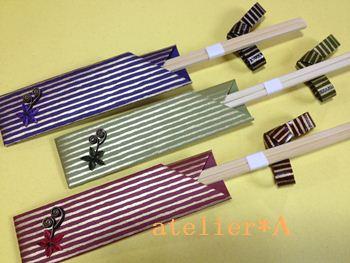 120314 ストライプ箸袋