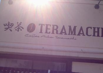 120902 喫茶TERAMACHI_1