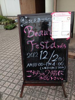 121202 福知山イベント3