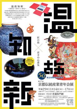 131114 京都伝統産業青年会展1