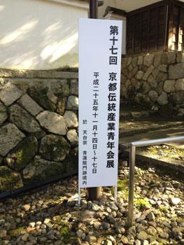 131114 京都伝統産業青年会展3