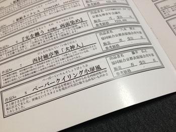 131114 京都伝統産業青年会展6