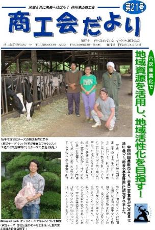 作州津山商工会会報「商工会だより第21号」