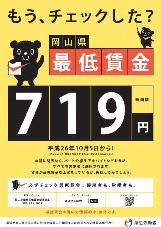 岡山県最低賃金(平成26年10月5日~)