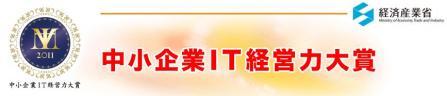 中小企業IT経営力大賞2011