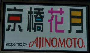 作州津山商工会会員親睦事業「よしもと新喜劇観劇ツアー」