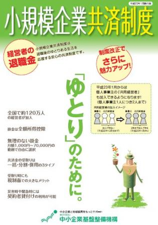 小規模企業共済制度改正2011