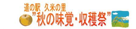 道の駅久米の里「秋の味覚・収穫祭」