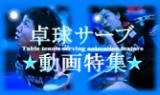 【企画】 卓球サーブ動画特集☆技術系☆