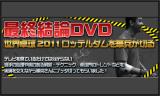 【企画】 最終結論DVD パート2 管理人の本音レビュー
