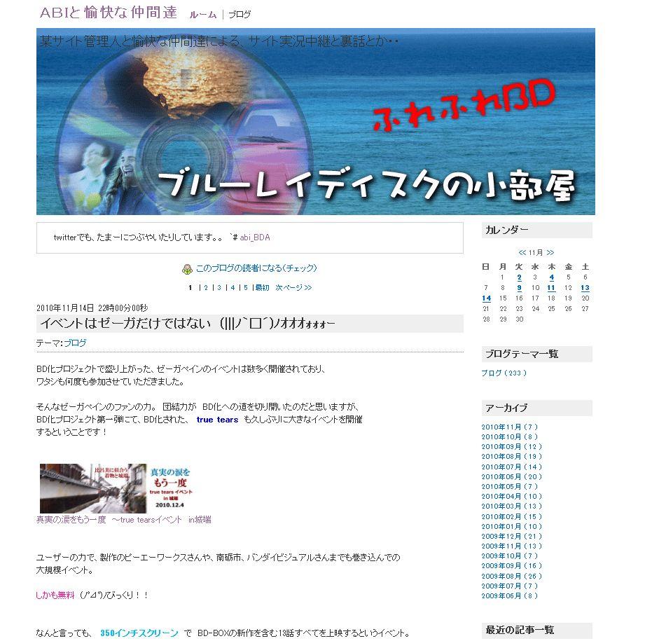 ABIさんブログイメージ