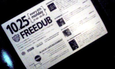 free dub