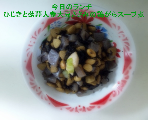 ひじきのスープ煮