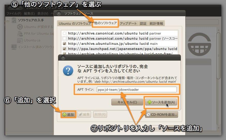 JDownloaderをMacとUbuntuにインストールする方法
