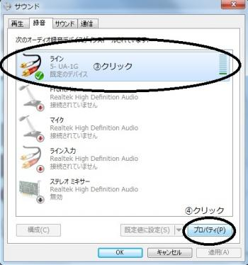 UA-1Gの音だし3_convert_20120103102045