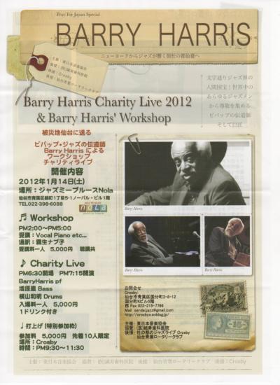 Bsrry+Harris_convert_20120114235515.jpg