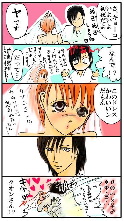 かめ・さん漫画